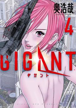 GIGANT(4)-電子書籍