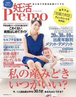妊活Preーmo-電子書籍
