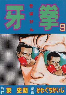 牙拳9-電子書籍