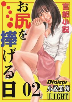【官能小説】お尻を捧げる日02-電子書籍
