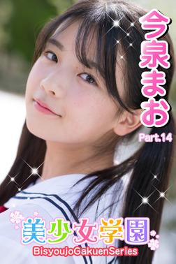 美少女学園 今泉まお Part.14-電子書籍