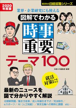 業界・企業研究にも使える 図解でわかる 時事重要テーマ100 2020年度版-電子書籍