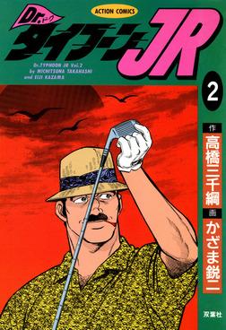 Dr.タイフーンJR / 2-電子書籍