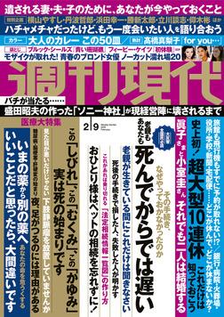 週刊現代2019年2月9日号-電子書籍