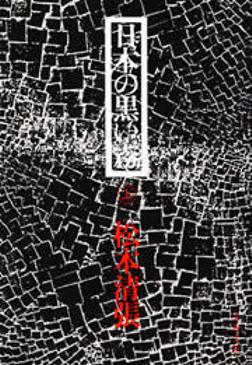日本の黒い霧(上)-電子書籍