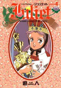 Juliet 4