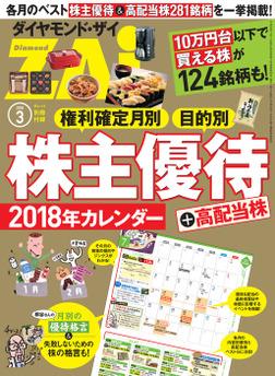 株主優待+高配当株 2018年カレンダー-電子書籍
