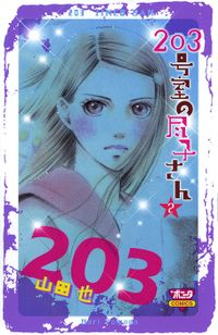 203号室の尽子さん 2
