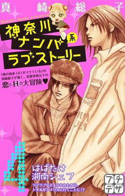 神奈川ナンパ系ラブストーリー プチデザ(4)-電子書籍