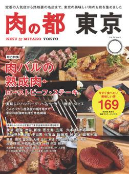 肉の都 東京 今すぐ食べたい美味しい店169-電子書籍