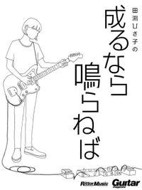 田渕ひさ子の成るなら鳴らねば ギター・マガジン・アーカイブ・シリーズ4(リットーミュージック)