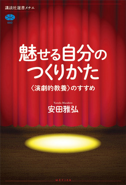 魅せる自分のつくりかた 〈演劇的教養〉のすすめ-電子書籍