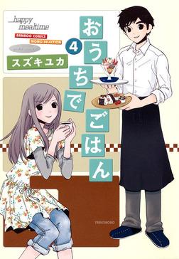 おうちでごはん (4)-電子書籍
