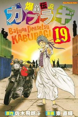 爆音伝説カブラギ(19)-電子書籍