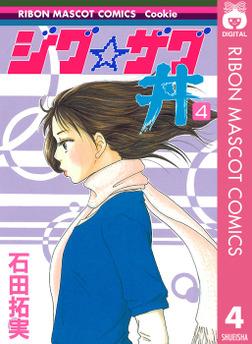 ジグ☆ザグ丼 4-電子書籍