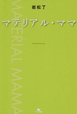 マテリアル・ママ-電子書籍