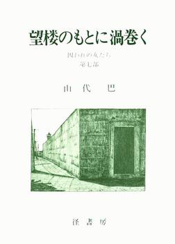 山代巴文庫[囚われの女たち7] 望楼のもとに渦巻く-電子書籍