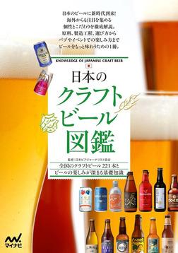 日本のクラフトビール図鑑-電子書籍
