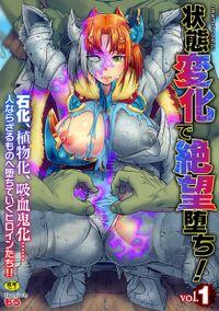 二次元コミックマガジン 状態変化で絶望堕ち!Vol.1