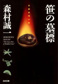 笹の墓標(光文社文庫)