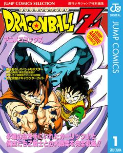ドラゴンボールZ アニメコミックス 1-電子書籍