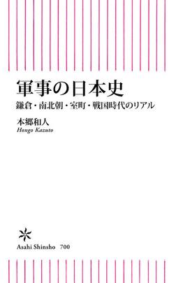 軍事の日本史 鎌倉・南北朝・室町・戦国時代のリアル-電子書籍