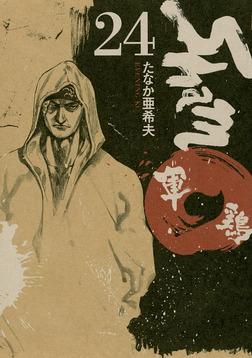 軍鶏(24)-電子書籍