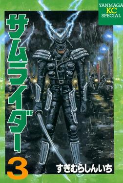 サムライダー(3)-電子書籍