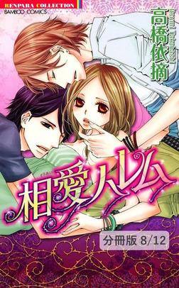 めばえるカラダ 2 相愛ハレム【分冊版8/12】-電子書籍