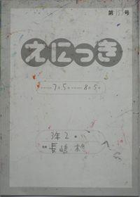 TALKEN絵日記153冊目
