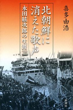 北朝鮮に消えた歌声―永田絃次郎の生涯―-電子書籍