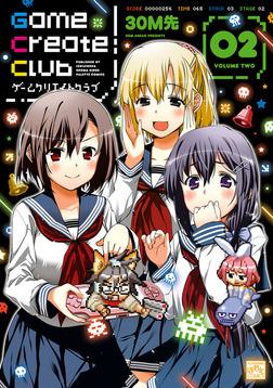 Game Create Club: 2-電子書籍