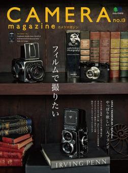 CAMERA magazine no.13-電子書籍