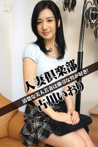 人妻倶楽部 古川いおり 清楚な美人若妻は強引な男が好き!