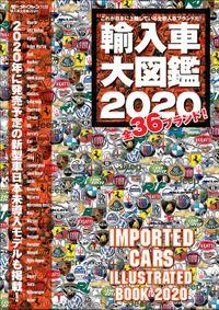 自動車誌MOOK 輸入車大図鑑 2020