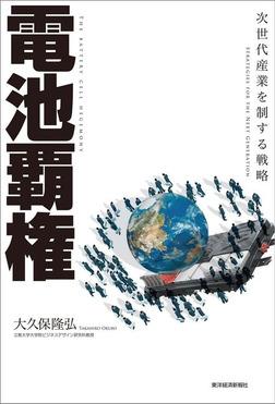 電池覇権―次世代産業を制する戦略-電子書籍