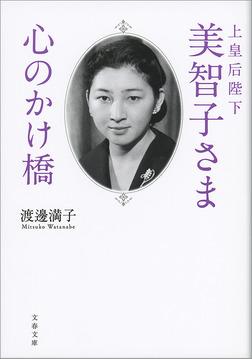 上皇后陛下美智子さま 心のかけ橋-電子書籍