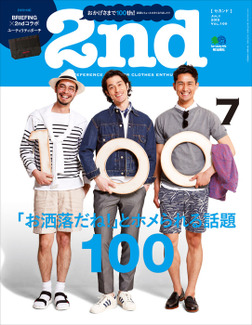 2nd(セカンド) 2015年7月号 Vol.100-電子書籍