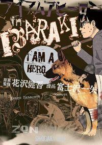 アイアムアヒーロー in IBARAKI【期間限定 試し読み増量版】