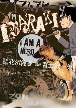 アイアムアヒーロー in IBARAKI【期間限定 試し読み増量版】-電子書籍