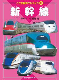 こども絵本エルライン[3] 新幹線