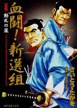 血闘!新撰組 上-電子書籍