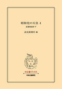 昭和史の天皇 4 玉音放送まで