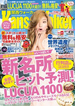 KansaiWalker関西ウォーカー 2015 No.7-電子書籍