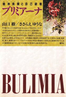 ブリミアーナ 精神病質(サイコパス)と自己破壊-電子書籍