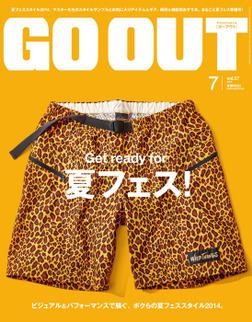 OUTDOOR STYLE GO OUT 2014年7月号 Vol.57-電子書籍
