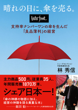 晴れの日に、傘を売る。-電子書籍