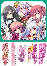 【MF文庫J】夏の学園祭2013 アニメ化決定一気読み!!