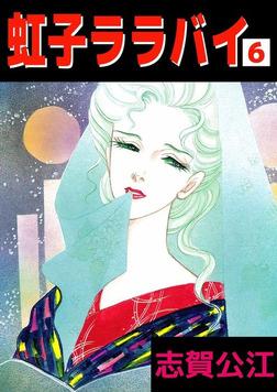 虹子ララバイ(6)-電子書籍