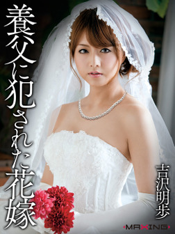 養父に犯された花嫁 吉沢明歩-電子書籍